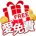 愛免費 icon
