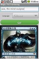 Screenshot of Magic: The Translating