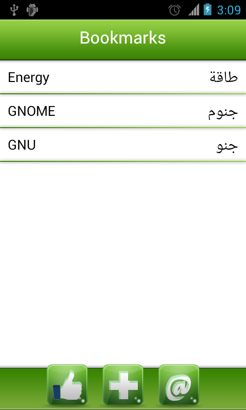 English Arabic Dictionary Free - screenshot