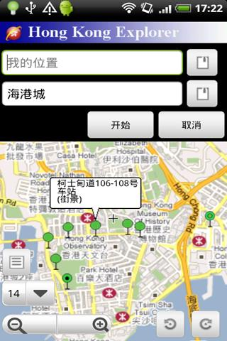 Hong Kong Explorer -Bus search - screenshot