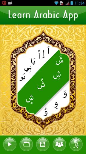 學習講阿拉伯語的臨