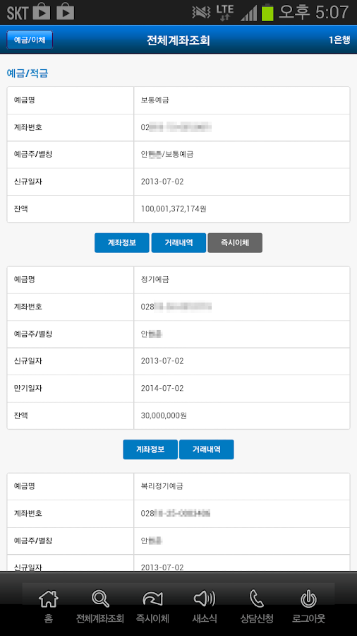 SBI 스마트뱅킹 - screenshot