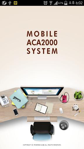 모바일 ACA2000