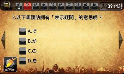 日之煉- screenshot thumbnail