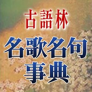 书籍の古語林 名歌名句事典(「デ辞蔵」用追加辞書) LOGO-記事Game