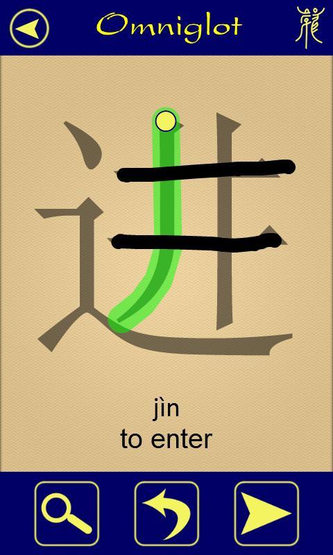 Omniglot Chinese- screenshot