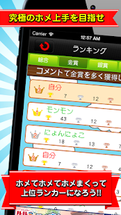 ホメて~ホメてつながる心のサプリ~|玩社交App免費|玩APPs