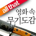 올댓 영화 속 무기도감 logo