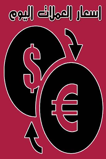 أسعار العملات اليوم في السودان