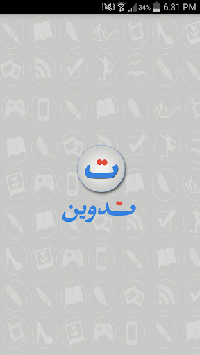 【免費新聞App】تدوين - Tadween-APP點子