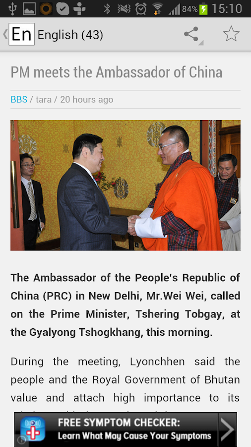 BHUTANews: News from Bhutan- screenshot