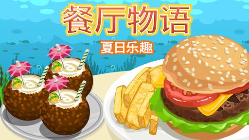 餐廳物語:夏日樂趣
