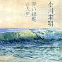 Akai Rosoku to Ningyo, OGAWA icon