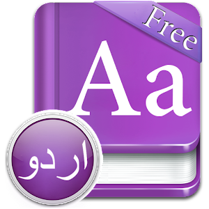 English Urdu Dictionary 1 0 2 Apk, Free Education Application