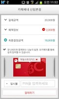 Screenshot of 유비페이(UBpay) – 구 모카페이(moca pay)