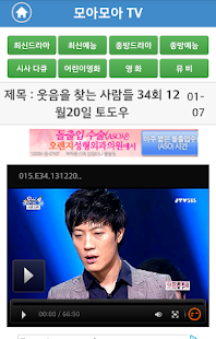 모아모아TV - screenshot thumbnail