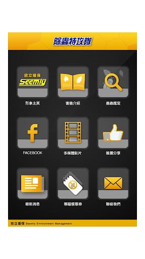 【免費生活App】除蟲特攻隊-APP點子