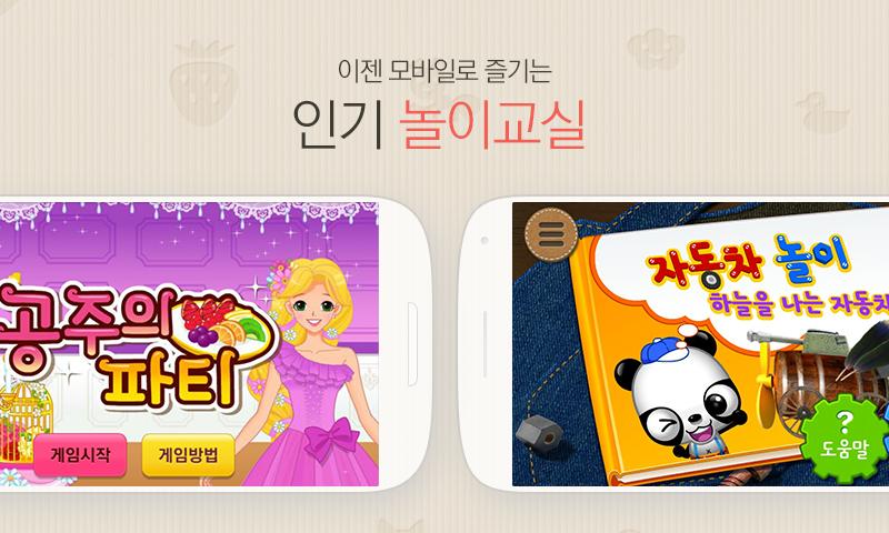 다음키즈짱 - Daum Kids(유아,동요) - screenshot