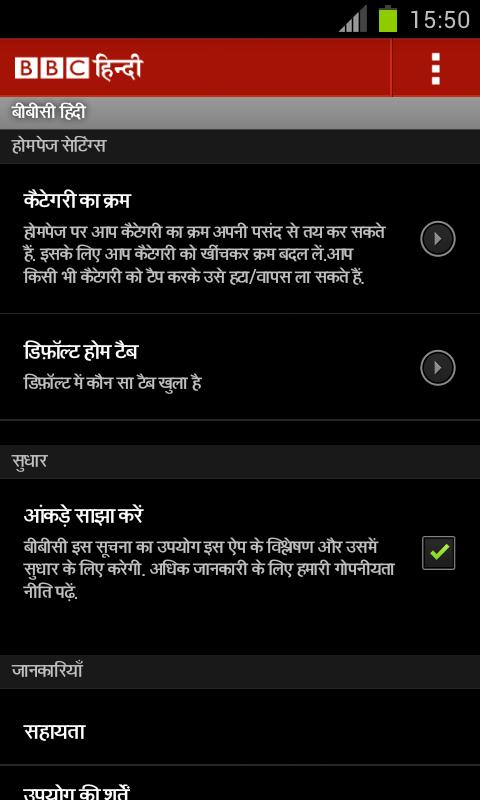 BBC Hindi - screenshot