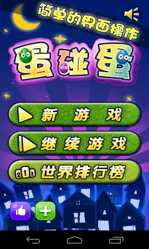 【免費益智App】蛋碰蛋-APP點子