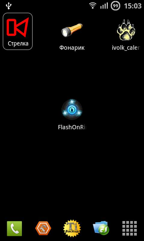FlashOnRing- screenshot