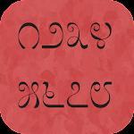Kannada Numbers Puzzle
