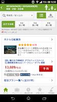 Screenshot of Rakuten Travel