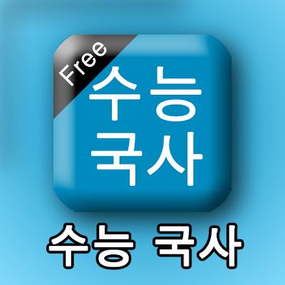 수능국사 (한국사)