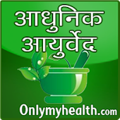 Ayurvedic Tips in Hindi