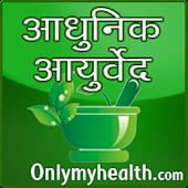 Ayurvedic Tips in Hindi