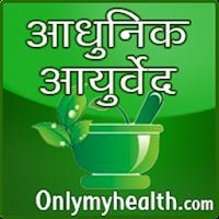 Ayurvedic Tips in Hindi 1.5