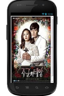 ซีรีย์เกาหลี The Master's Sun - screenshot thumbnail