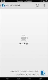 מערכת שינויים - screenshot thumbnail