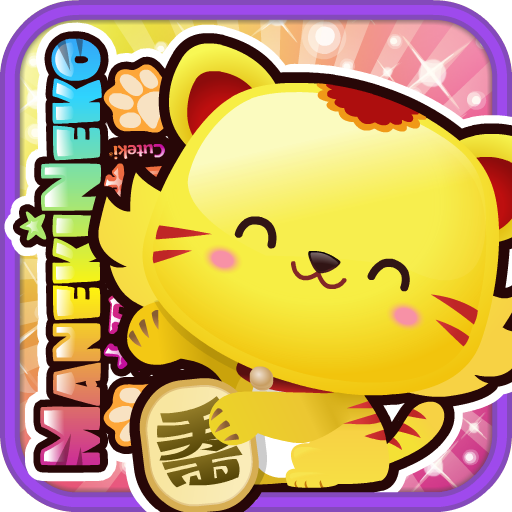 个人化の招财猫 可愛 Maneki Neko Cuteki LOGO-HotApp4Game