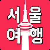 서울여행 : 재밌고 맛있는 모든 것