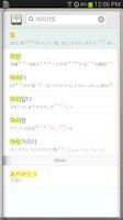 Screenshot of DioDict 4 JPN-KOR Dictionary