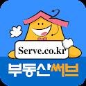 부동산써브 - 아파트, 오피스텔, 주택, 매매, 전월세 icon