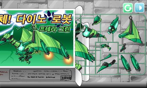 합체 다이노 로봇 - 프테라노돈 그린 공룡게임