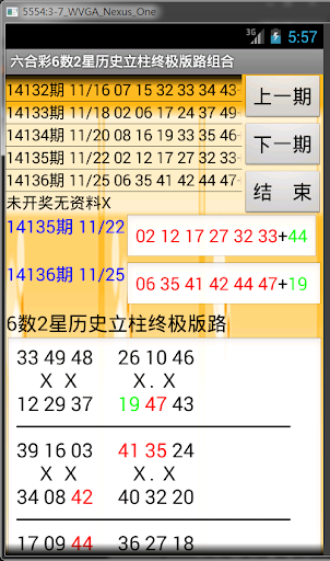 z【简体中文版】六合彩6数2星历史立柱终极版路组合