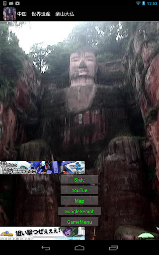 China:Leshan Giant Buddha