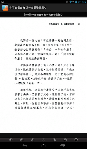 你不必很富有 但一定要發菩提心 (Y001 中華印經協會) 玩教育App免費 玩APPs