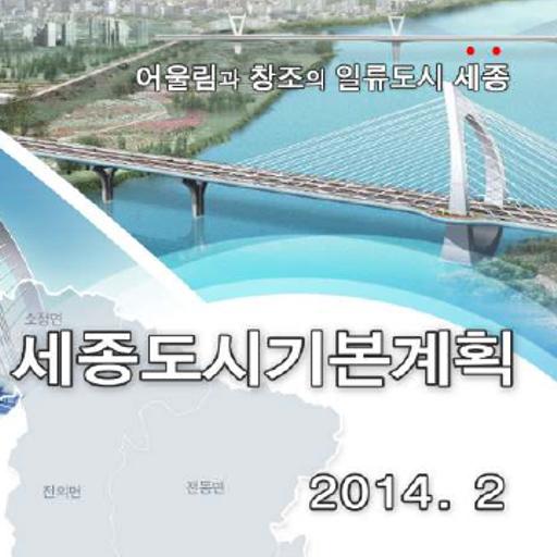 세종부동산 도시기본계획 (2030년) 書籍 App LOGO-APP開箱王
