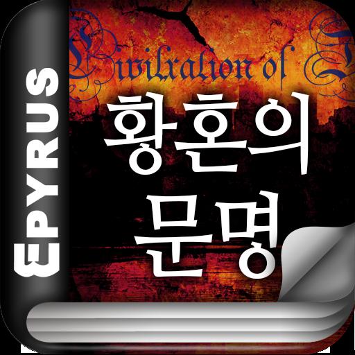 [무협]황혼의 문명(전11권,완)-에피루스 베스트소설 書籍 App LOGO-APP試玩