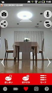 COCOROBO SQUARE- screenshot thumbnail