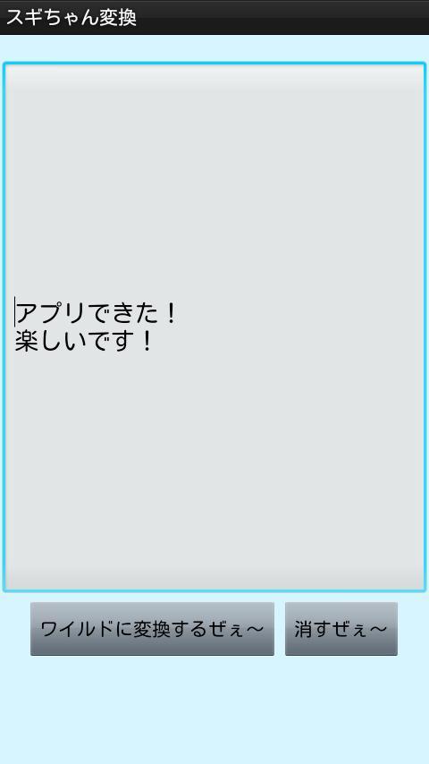 スギちゃん変換- screenshot