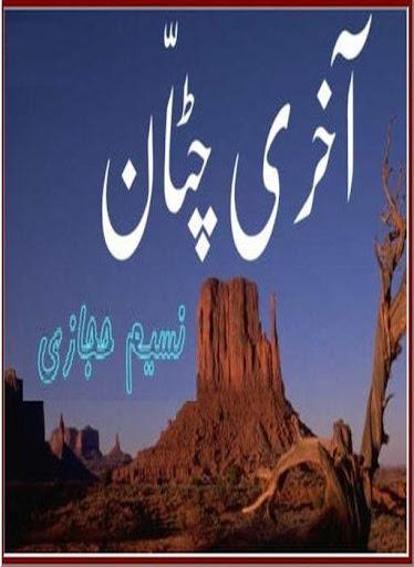 Akhri Chatan Urdu Novel