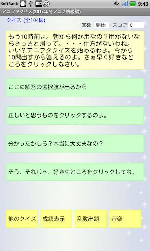 アニヲタクイズ 2014年冬アニメ初級編