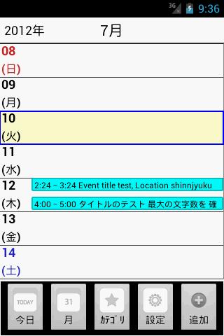 まめすけ。(スケジュール管理手帳カレンダー)- screenshot