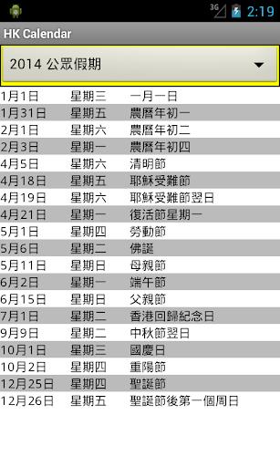 玩免費生產應用APP|下載香港假期日曆 2016 app不用錢|硬是要APP