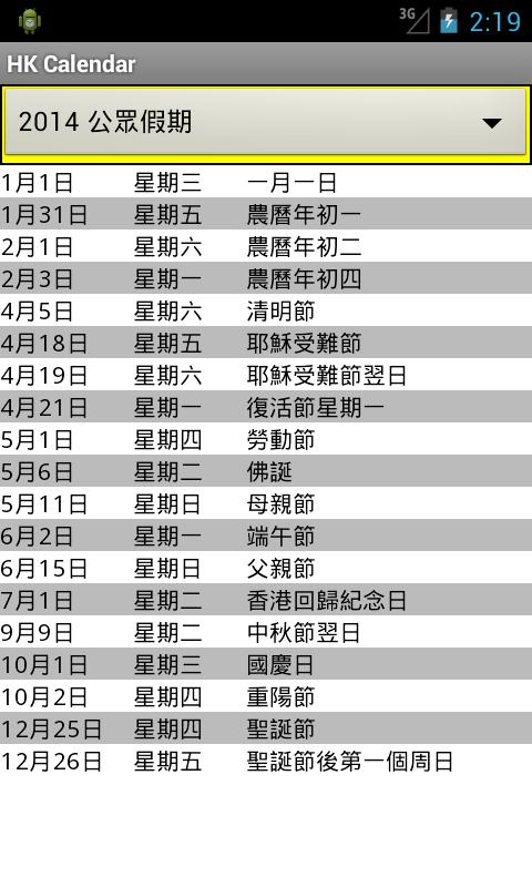 calendar with 2016 2017 hk public holidays and statutory holidays ...